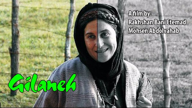 Gilaneh      گیلانه