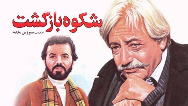 Shokoh-e Bazgasht     شکوه بازگشت