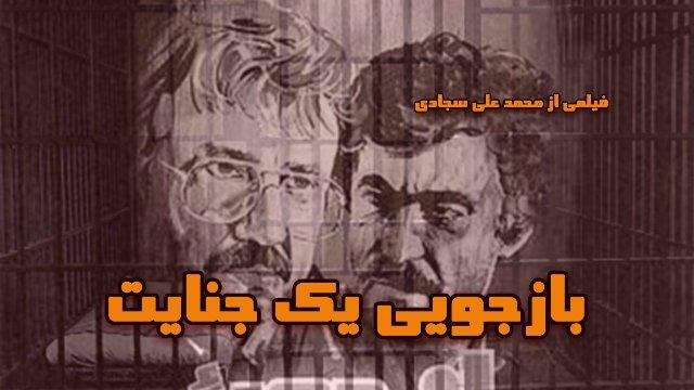 Bazjoye yek jenayat      بازجویی یک جنایت