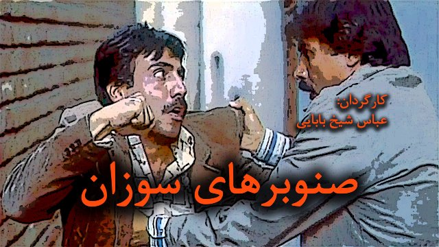 Senobarhay sozan     صنوبرهای سوزان