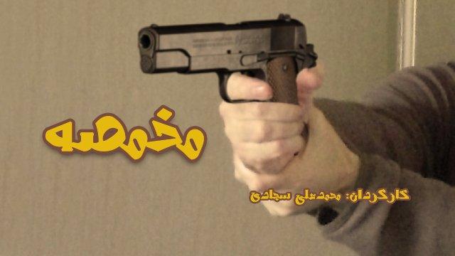 Makhmaseh     مخمصه