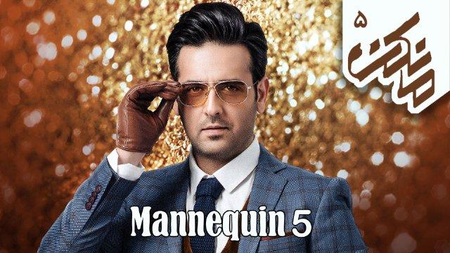Mannequin (Mankan) ep 05