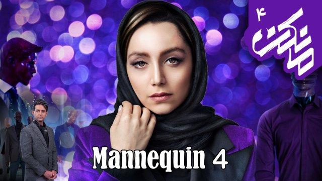 Mannequin (Mankan) ep 04
