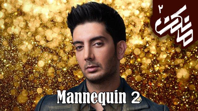 Mannequin (Mankan) ep 02