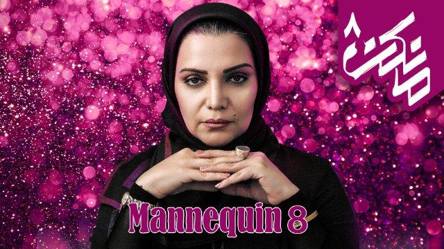 Mannequen (Mankan) ep 08