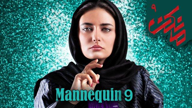 Mannequin (Mankan) ep 09