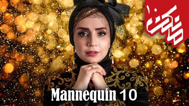 Mannequin (Mankan) ep 10