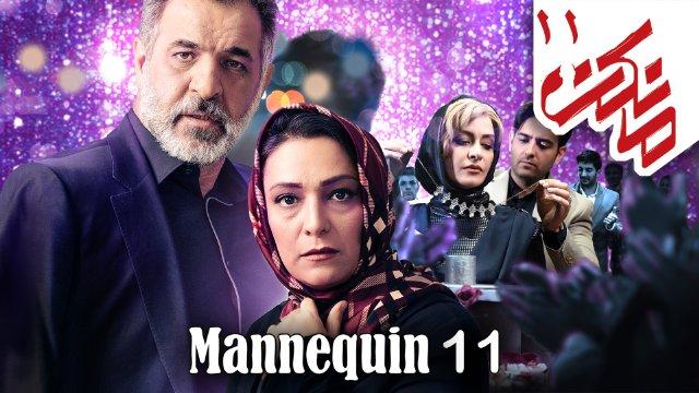 Mannequin (Mankan) ep 11
