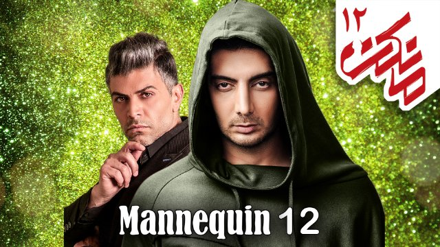 Mannequen (Mankan) ep 12