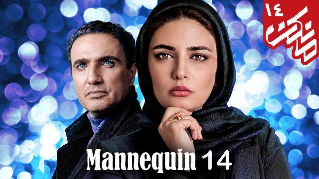Mannequin (Mankan) ep 14