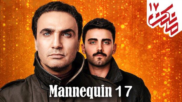 Mannequin (Mankan) ep 17