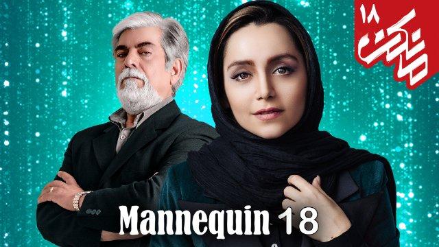Mannequin (Mankan) ep 18