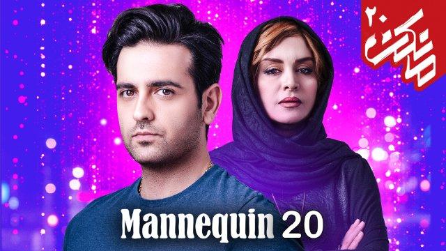 Mannequin (Mankan) ep 20