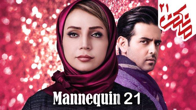 Mannequin (Mankan) ep 21