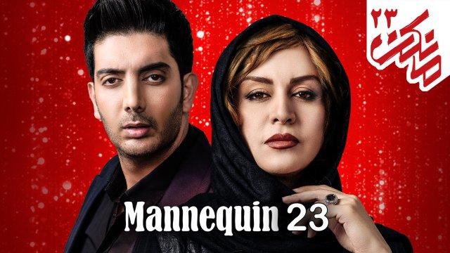 Mannequin (Mankan) ep 23