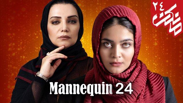 Mannequin (Mankan) ep 24