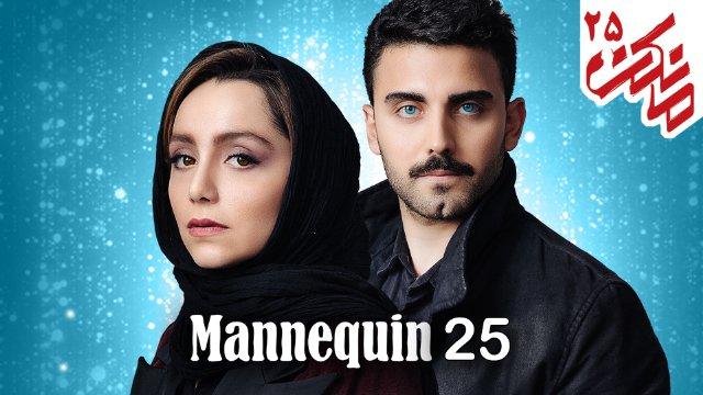 Mannequin (Mankan) ep 25