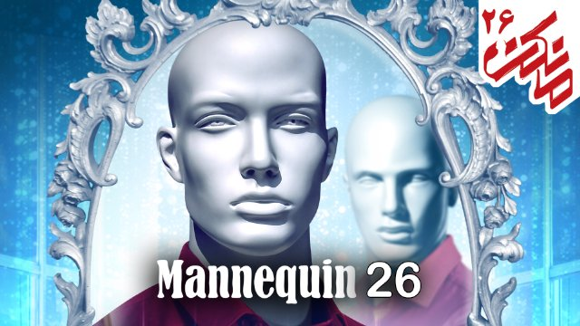 Mannequin (Mankan) ep 26