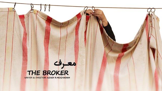 The Broker (Moaref)